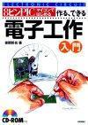 [表紙]8ピンPICマイコンではじめる 作る,できる 電子工作 入門