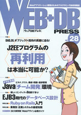 [表紙]WEB+DB PRESS Vol.28