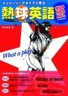 [表紙]メジャーリーグをナマで見る 熱球英語 〜MLB,NBA,NFL in English!