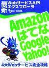 [表紙]最新WebサービスAPIエクスプローラ 〜Amazon,はてな,Google,Yahoo!4大Webサービス完全攻略