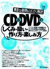 [表紙]素朴な疑問をばっちり解決 CD&DVDのしくみ・扱い・作り方・楽しみ方