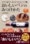 [表紙]ワイン&チーズとテイスティング術 おいしいパンのみつけかた