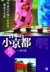 [表紙]日本の小京都 厳選28 〜町並みが語りかける歴史と文化〜
