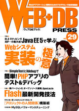 [表紙]WEB+DB PRESS Vol.29