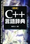 [表紙][標準]C++言語辞典