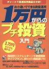 [表紙]お小遣いでできる資産運用 1万円からのプチ投資入門