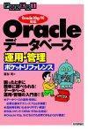 [表紙]Oracleデータベース 運用・管理ポケットリファレンス―Oracle10g/9i対応