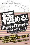 [表紙]極める!iPod+iTunesウルトラテクニック