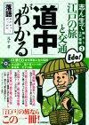 [表紙]志ん生で味わう江戸情緒(3) 江戸の旅と交通「道中」がわかる