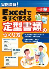 [表紙]実例満載! Excelで今すぐ使える定型書類のつくり方