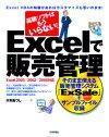 [表紙]高額ソフトはもういらない! Excelで販売管理<Excel 2003/2002/2000 対応>
