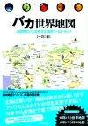 [表紙]バカ世界地図 ―全世界のバカが考えた脳内ワールドマップ―