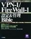 VPN-1/Firewall-1 設定&管理 Bible