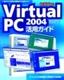 [表紙]Virtual PC 2004<wbr/>活用ガイド