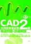 [表紙]平成<wbr/>17<wbr/>年度版 CAD<wbr/>利用技術者試験<wbr/>2<wbr/>級 精選問題+詳細解説