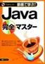 [表紙]動画で学ぶ! Java<wbr/>完全マスター