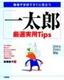 [表紙]職場や学校ですぐに役立つ一太郎 厳選実用<wbr/>Tips<br/><span clas