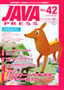 [表紙]JAVA PRESS Vol.42