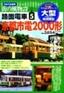 大型(HOゲージ)完成模型 街の風物詩「路面電車」(5)京都市電2000形