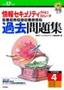 [表紙]平成<wbr/>17<wbr/>年度 情報セキュリティアドミニストレータ パーフェクトラーニング過去問題集