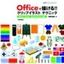 [表紙]Office<wbr/>で描ける<wbr/>!! クリップイラストテクニック Word<wbr/>/<wbr/>Excel<wbr/>/<wbr/>PowerPoint<wbr/>対応