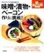 [表紙]味噌・<wbr/>漬物・<wbr/>ベーコン作りに挑戦! 自分ブランドの味を極める