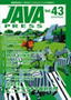 [表紙]JAVA PRESS Vol.43
