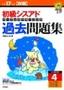 平成17年度【秋期】 初級シスアド パーフェクトラーニング 過去問題集