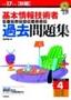 平成17年度【秋期】 基本情報技術者 パーフェクトラーニング 過去問題集