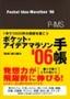 [表紙]1<wbr/>年で<wbr/>1000<wbr/>件の発想を書こう ポケット・<wbr/>アイデアマラソン手帳<wbr/