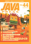 [表紙]JAVA PRESS Vol.44
