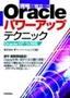 現場で役立つ!Oracleパワーアップテクニック ―Oracle10g/9i対応