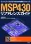 MSP430 リファレンスガイド