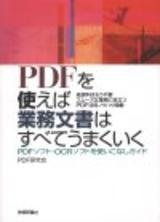 [表紙]PDFを使えば業務文書はすべてうまくいく