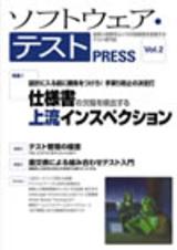 [表紙]ソフトウェア・テスト PRESS Vol.2