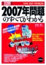 [表紙]【図解】2007年問題のすべてがわかる