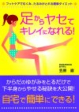 [表紙]足からヤセてキレイになれる! 〜フットケアでむくみ,たるみがとれる簡単ダイエット〜