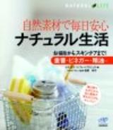 [表紙]自然素材で毎日安心ナチュラル生活 〜お掃除からスキンケアまで!重曹・ビネガー・精油…