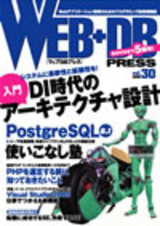 [表紙]WEB+DB PRESS Vol.30
