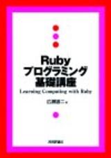 [表紙]Ruby プログラミング基礎講座