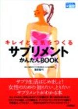 [表紙]キレイと元気をつくる サプリメントかんたんBOOK