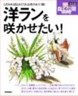 [表紙]洋ランを咲かせたい! 〜こだわれば応えてくれる花の女王「蘭」