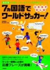[表紙]改訂版 7ヵ国語でワールドサッカー! 〜本場サッカーをナマで見る熱狂フレーズ