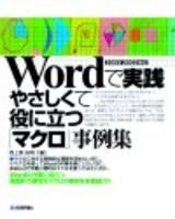 [表紙]Wordで実践 やさしくて役に立つ「マクロ」事例集 2003/2002対応