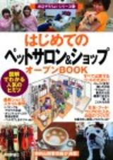 [表紙]はじめての「ペットサロン&ショップ」オープンBOOK