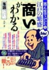 [表紙]志ん生で味わう江戸情緒(5) 江戸の繁盛「商い」がわかる