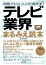 [表紙]現役テレビマンが明かす! テレビ業界まるみえ読本
