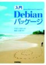 [表紙][入門]Debianパッケージ