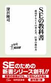 SE新書創刊1周年記念,著者メッセージ