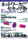 [表紙]ネットワークセキュリティ Expert 5